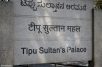 DSC_0083-Bangalore Tipu Sultan Palace